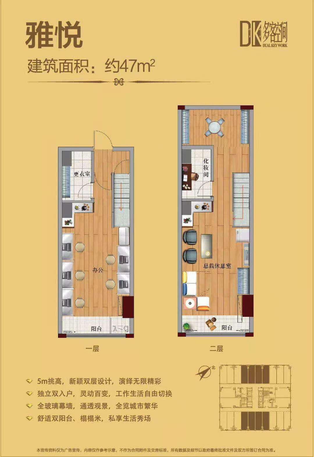 市区挑高公寓