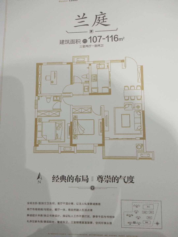 邦泰·科技城--建面 107m²
